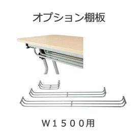 平行スタッキングテーブル用オプション TFNTA用 棚 幅150cm用 追加棚 オプション棚 送料無料