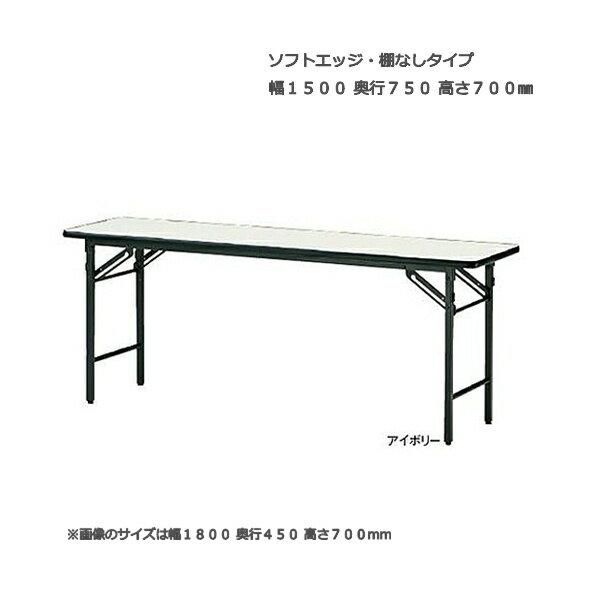 折り畳みテーブル 脚スライド式タイプ TS型 幅150x奥行75x高さ70cm 棚なし ソフトエッジタイプ ミーティングテーブル 足折れテーブル