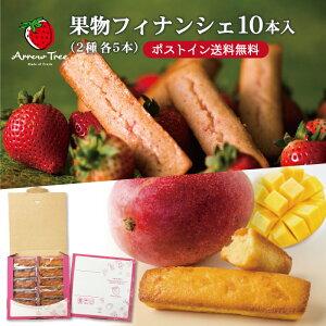 果物フィナンシェ10本入 ArrowTree アローツリー スイーツ 洋菓子 送料無料
