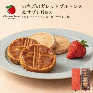 いちごのガレットブルトンヌ&サブレ6個入 ArrowTree アローツリー スイーツ 焼き菓子 ギフト