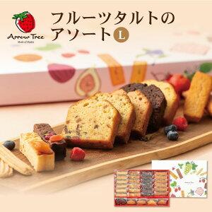 フルーツタルトのアソートL ArrowTree アローツリー スイーツ 焼き菓子 ギフト 送料無料