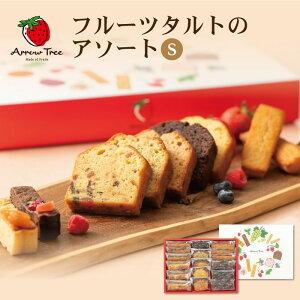 フルーツタルトのアソートS ArrowTree アローツリー スイーツ 焼き菓子 ギフト