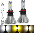 ハイエース 200系 PSX26W LEDフォグランプ イエロー ホワイト 2色 3パターン切替 H24.5~ KDH/TRH/GDH 200系 3型後期 4型 5型 6型 LED フォグ ファンレス 8000LM2本セット ハイエース フォグランプ