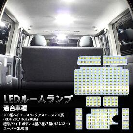 ハイエース LED ルームランプ トヨタ 200系 レジアスエース 4型 5型 6型 スーパーGL用 ホワイト 6000K 室内灯 専用設計 取付簡単 爆光 LEDバルブ 内装パーツ