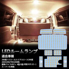 ハイエース LED ルームランプ トヨタ 200系 レジアスエース 4型 5型 スーパーGL用 電球色 3500K 室内灯 爆光 200系 KDH200 TRH200系 LEDバルブ 取付簡単