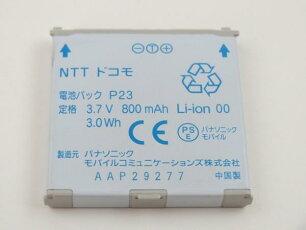【訳あり】NTTdocomo純正電池パックP23(P-04C,P-06C,P-03D,P-01E)