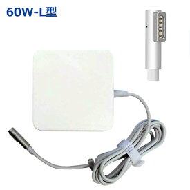 新品 APPLE MAC 充電器2012年以前産MacBook Pro 13インチ 13.3 インチA1181 A1184 A1185 A1278 A1342 A1280 A1330 A1334 A1344 L字コネクタ 60w ACアダプター MC461J/A「PSE認証取得済」