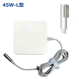 ポイント5倍! 新品 45W MC747J/A MacBook Air 対応 電源アダプタ「PSE認証取得済」