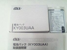 au KYOCERA(京セラ) au純正品簡単ケータイ 共通電池パック KY003UAA