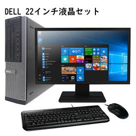中古デスクトップPC 22インチ液晶セット DELL 第4世代Core i3 8GBメモリ 大容量1TB 正規版Office付き Windows10 Windows7 キーボード&新品マウス標準搭載 中古パソコン Win10 中古デスクトップPC デスクトップパソコン デル