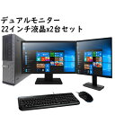 【デュアルモニター 22インチ液晶x2台セット】中古デスクトップ DELL デル 【第三世代Core i5-3470 正規版Office付き …