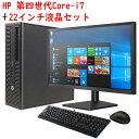 中古デスクトップ HP EliteDesk【第四世代Core i7-4770 大容量8GBメモリ 新品SSD256GB】 【22インチ液晶セット】Windo…