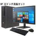 中古デスクトップPC 22インチ液晶セット DELL HP【第三世代Core i7大容量8GBメモリ 新品SSD256GB】 Windows10 Windows…