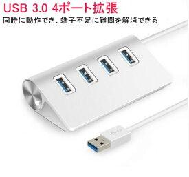 新品 USB3.0ハブ USB3.0 HUB アルミ製 4ポート 拡張 充電 ハイスピード 高速データ転送 コンパクト ウルトラスリム 多機種多システム対応(USB-A) USB1.1/2.0互換 (ホワイト) 超小型・軽量設計 ・バスパワー
