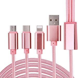 新品 日本規格 ライトニングケーブル 3in1 急速充電 Lightning/USB Type-C/マイクロUSBケーブル アイフォン充電ケーブル iPhoneXS/XR/8/8Plus/7/7Plus/6/6S/5/5S/5C/iPad/iPod 対応 高耐久 両面挿し 三台同時充電可