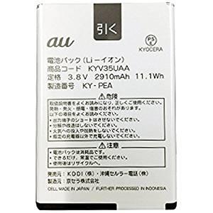 【中古】au 純正品 京セラ TORQUE G02 電池パック KYV35UAA【3.8V 2910mAh】