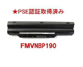 新品 富士通 内蔵バッテリパック FMVNBP190 「FPB0239、P/N: CP494695-01」互換バッテリー 「PSE認証取得済み」