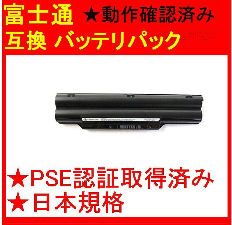 新品 富士通/FUJITSU FMVNBP190、CP458102-01、FMVNBP146、FMVNBP198、FMVNBP199、FPCBP145「PSE認証取得済み」「互換バッテリー」