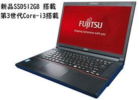 中古パソコン ノートパソコン 正規office Windows10 第3世代Corei3 新品SSD512GB HDMI USB3.0 DVD 15型 富士通 A573 アウトレット