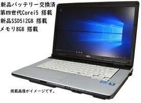 新品バッテリー交換済 中古 ノートパソコン ノートPC 正規Office搭載 第三世代Corei5 新品SSD512GB メモリ8GB Win10 HDMI USB3.0 15型 DVDドライブ 無線 富士通 LIFEBOOK