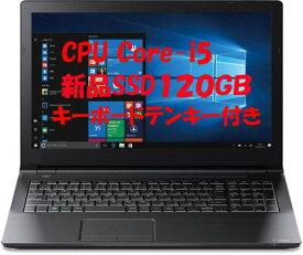 【初期設定不要!すぐに使える!】ノートパソコン 新生活応援 東芝/富士通/NEC/DELL/HP 【 爆速 CPU:Core i5搭載 新品SSD120GB テンキー付き メモリ4GB Windows7 or Windows10 15.6インチ大画面 無線LAN Office付き】送料無料 中古パソコン「掲載画像がイメージです。」