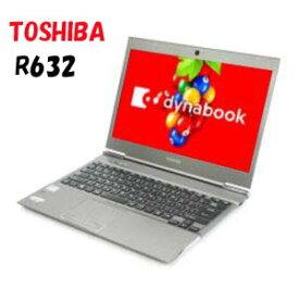 モバイルPC 軽量薄型 TOSHIBA ダイナブック dynabook R632 /第三世代Core-i5 /メモリー4GB/SSD:128GB/13インチ/WEBカメラ付き/無線LAN搭載/中古ノートパソコン 初期設定済み・すぐ使用可能