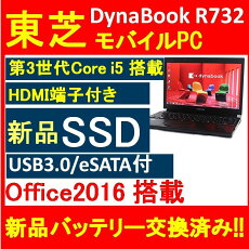 R732中古パソコン