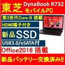 モバイルPC/中古パソコンPC/東芝 TOSHIBA DynaBook R732 【第三世代Core i5/4GBメモリ/新品SSD高速120GB 1年保証付き/…
