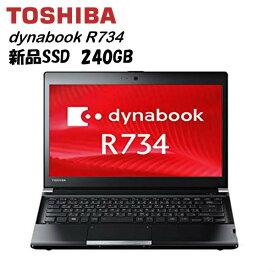 モバイルパソコン 東芝 TOSHIBA R734【第四世代Core-i5 新品高速SSD240GB搭載 8GBメモリ 正規版Office付き USB3.0 無線付き Bluetooth HDMI Windows10 Pro 64bit】中古ノートパソコン 中古パソコン 【初期設定済み、すぐ使える】