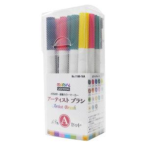 マービー 水性染料細筆マーカー アーティストブラシ 18色 Aセット 1100-18A