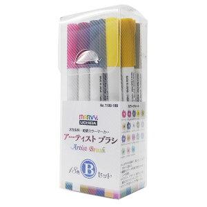 マービー 水性染料細筆マーカー アーティストブラシ 18色 Bセット 1100-18B