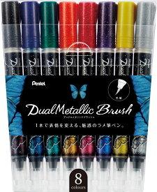 ぺんてる デュアルメタルブラッシュ 8色セット 【GFH-D8ST】 筆ペン ペンテル PENTEL ラメペン メタリックペン メタリック色 ラメ筆ペン 毛筆タイプ