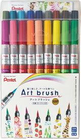 ぺんてる アートブラッシュ 18色セット 【XGFL-18ST】 筆ペン カラー筆ペン ペンテル PENTEL 毛筆タイプ 水彩ペン イラスト