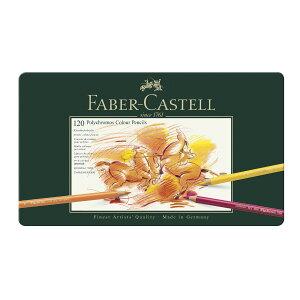 ファーバーカステル ポリクロモス色鉛筆 120色 (缶入) 110011 ファーバー カステル faber castell 色鉛筆 いろえんぴつ 色えんぴつ セット 高級色鉛筆 いろえんぴつ120色 鉛筆 油彩 色鉛筆セット