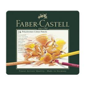 ファーバーカステル ポリクロモス色鉛筆 24色 (缶入) 110024 ファーバー カステル faber castell 色鉛筆 いろえんぴつ 色えんぴつ セット 高級色鉛筆 いろえんぴつ24色 鉛筆 油彩 色鉛筆セット 色鉛筆24色 油彩色鉛筆 塗り絵 ぬりえ ポリクロモス