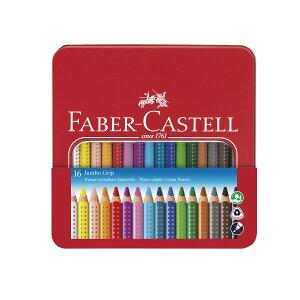 ファーバーカステル ジャンボグリップ色鉛筆16色セット 110916 ファーバー カステル faber castell 水彩色鉛筆 水彩いろえんぴつ いろえんぴつ いろえんぴつ16色 鉛筆 水彩 グリップ鉛筆 色鉛筆セ