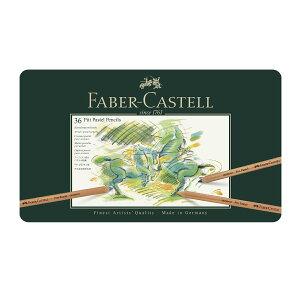 【先着100名様限定 FABER-CASTELLトートバッグand練消しプレゼント該当商品】ファーバーカステル PITTパステル鉛筆 36色 (缶入) 112136 ファーバー カステル faber castell パステル パステル色鉛筆