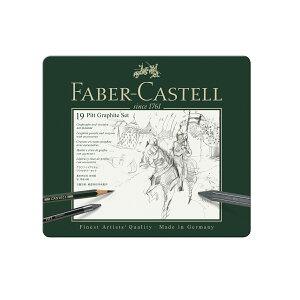 ファーバーカステル PITTグラファイトセット 112973 ファーバー カステル faber castell ピットグラファイト グラファイト鉛筆 グラファイトえんぴつ 鉛筆 えんぴつ セット グラファイト 鉛筆セッ