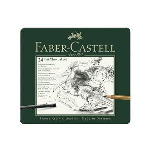 ファーバーカステル PITTチャコールセット 112978 ファーバー カステル faber castell ピットチャコールセット 鉛筆 えんぴつ 鉛筆セット えんぴつセット デッサン デッサン鉛筆 デッサンえんぴつ
