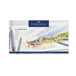 ファーバーカステル ゴールドファーバーアクア水彩色鉛筆 36色 (缶入) 114636 ファーバー カステル faber castell いろえんぴつ いろえんぴつ36色 鉛筆 水彩 色鉛筆セット 色鉛筆36色 アクア 水彩