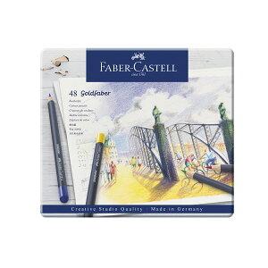 ファーバーカステル ゴールドファーバー色鉛筆 48色 (缶入) 114748 ファーバー カステル faber castell 色鉛筆 いろえんぴつ いろえんぴつ48色 鉛筆 色鉛筆セット 色鉛筆48色 油彩色鉛筆 油彩 塗
