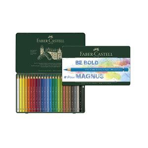 ファーバーカステル アルブレヒト・デューラー マグナス水彩色鉛筆 24色(缶入) 116924 ファーバー カステル faber castell 高級色鉛筆 いろえんぴつ24色 鉛筆 水彩 色鉛筆セット 色鉛筆24色 アク