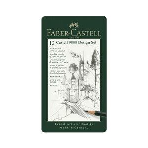 ファーバーカステル カステル9000番 デザインセット 119064 えんぴつ 2b 鉛筆 2b 2b鉛筆 鉛筆2b デッサン デッサン鉛筆 ファーバー カステル faber castell 5b 4b 3b 2b b hb f h 2h 3h 4h 5h 鉛筆セット えんぴ