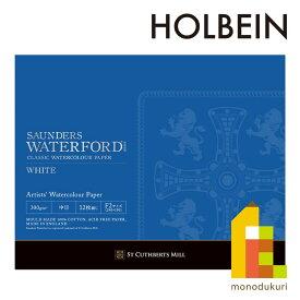 ホルベイン 水彩紙 ウォーターフォード ホワイト スケッチブック F2 (ブロック綴じ) 270937 水彩画用紙 水彩画 画用紙 水彩色鉛筆 水彩 ブロック 紙 holbein f2 プレゼント ギフト 新入学 お祝い 画材 ホルベイン画材
