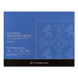 ホルベイン 水彩紙 ウォーターフォード ホワイト スケッチブック F6 (ブロック綴じ) 270934 水彩画用紙 水彩画 画用紙 水彩色鉛筆 水彩 ブロック 紙 holbein f6 プレゼント ギフト 新入学 お祝い 画材 ホルベイン画材