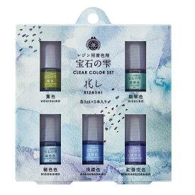 【数量限定】パジコ (PADICO) 宝石の雫 クリアカラーセット <兆し>