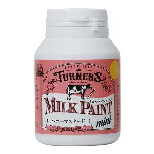ターナー ミルクペイントMINI 70ml ハニーマスタード MK070011