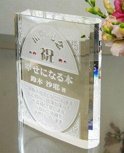 【ガラス 盾】オブジェ クリスタル トロフィー 記念盾 記念品 表彰盾 インテリア 置物 置き物 クリスタルガラス ブック型 名入れグッズ 名前入り メッセージ入り 本 お祝い 誕生日 プレゼン