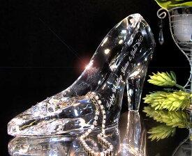 【送料無料】ガラスの靴クリスタルガラス 完成品 名入れ 名前入り メッセージ入り スワロフスキー リングピロー 置物 プロポーズ サプライズ プレゼント 贈り物 ギフト 記念日 誕生日 ウェディンググッズ ブライダル 結婚式 おしゃれ かわいい オリジナル 女性 彫刻 刻印
