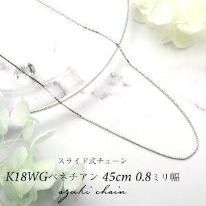 【セット割対象】45センチ K18WG ベネ 0.8 スライド式【3月 誕生石 珊瑚 アクセサリー ジュエリー 還暦祝 赤 結婚 35周年 プレゼント 贈り物】母の日 早割